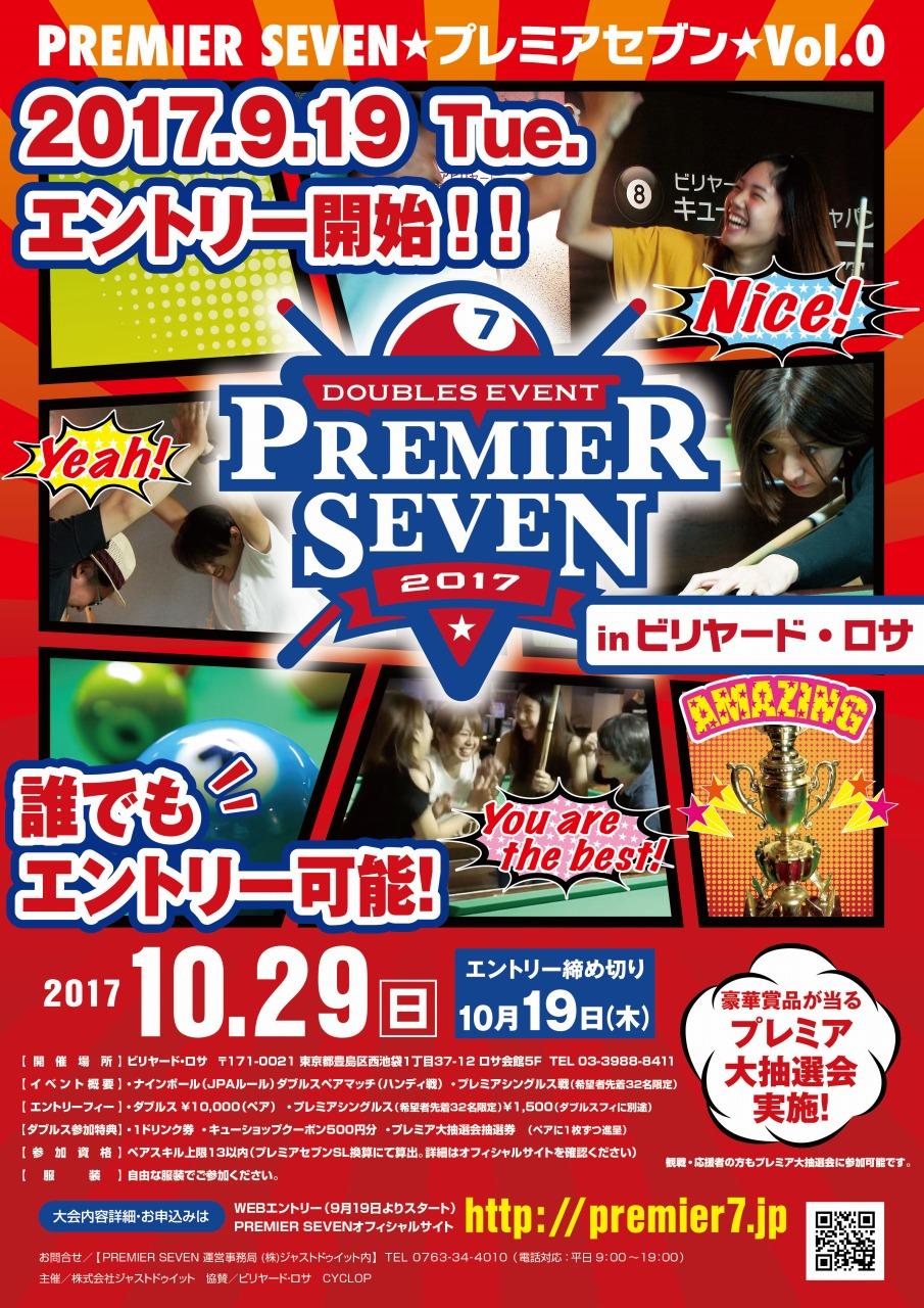 プレミアセブン vol.0 in ビリヤード・ロサ大会ポスター
