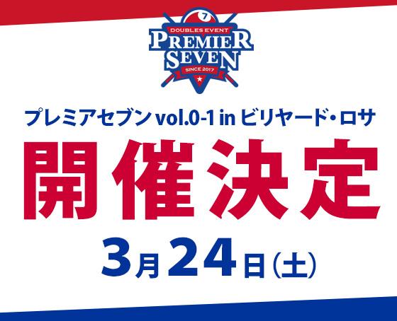 3/24開催決定