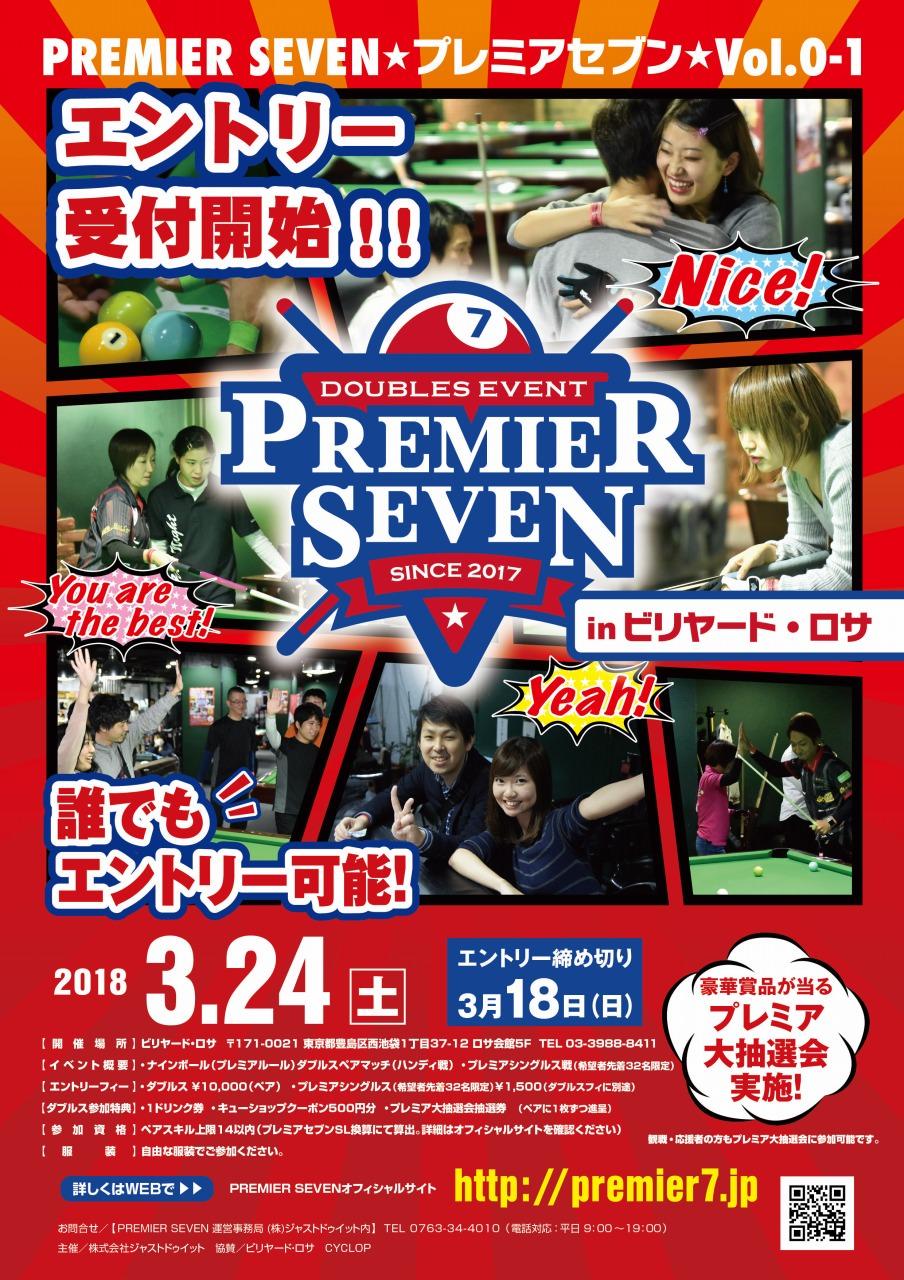 プレミアセブン vol.0-1 in ビリヤード・ロサ大会ポスター
