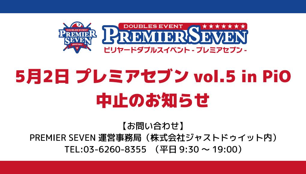 5月2日プレミアセブン vol.5 開催について